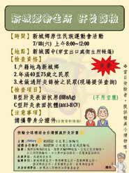 地域住民に肝炎検査を呼びかけるチラシ